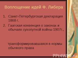 Воплощение идей Ф. Либера Санкт-Петербургская декларация 1868 г. Гаагская конвен