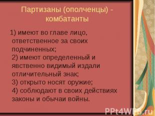 Партизаны (ополченцы) - комбатанты 1) имеют во главе лицо, ответственное за свои