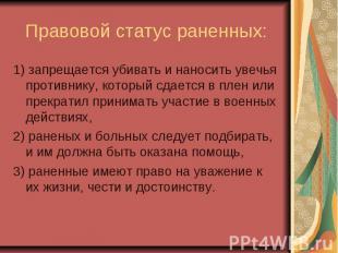 Правовой статус раненных: 1) запрещается убивать и наносить увечья противнику, к