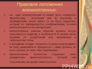 Правовое положение военнопленных: ни один военнопленный не может быть подвергнут