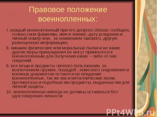 Правовое положение военнопленных: 7. каждый военнопленный при его допросе обязан