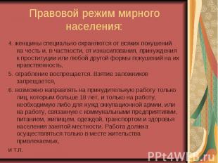 Правовой режим мирного населения: 4. женщины специально охраняются от всяких пок