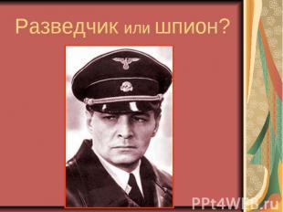 Разведчик или шпион?