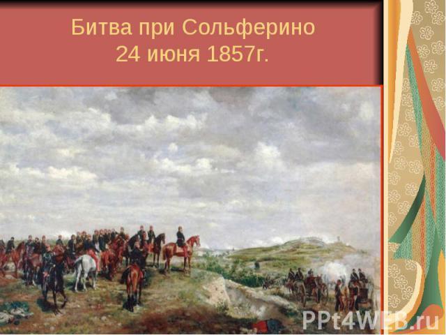 Битва при Сольферино 24 июня 1857г.