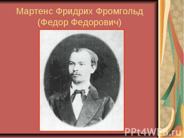 Мартенс Фридрих Фромгольд (Федор Федорович)