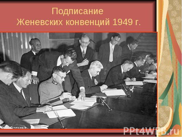 Подписание Женевских конвенций 1949 г.