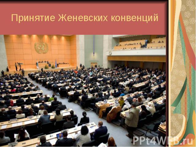 Принятие Женевских конвенций