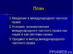 План 1 Введение в международное частное право 2 Условия возникновения международ