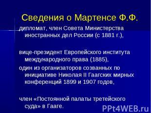 Сведения о Мартенсе Ф.Ф. дипломат, член Совета Министерства иностранных дел Росс