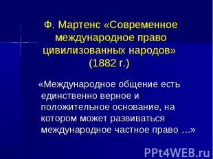 Ф. Мартенс «Современное международное право цивилизованных народов» (1882 г.) «М
