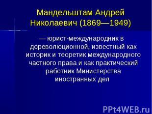 Мандельштам Андрей Николаевич (1869—1949) — юрист-международник в дореволю
