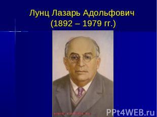 Лунц Лазарь Адольфович (1892 – 1979 гг.)