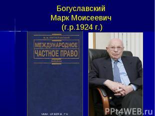Богуславский Марк Моисеевич (г.р.1924 г.)