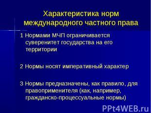Характеристика норм международного частного права 1 Нормами МЧП ограничивается с
