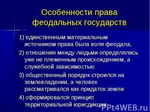 Особенности права феодальных государств 1) единственным материальным источником