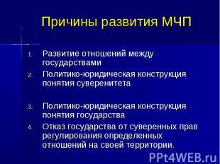 Причины развития МЧП Развитие отношений между государствами Политико-юридическая