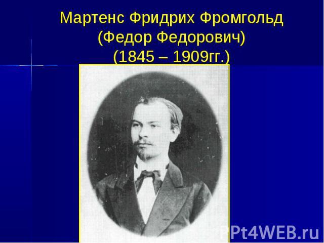Мартенс Фридрих Фромгольд (Федор Федорович) (1845 – 1909гг.)
