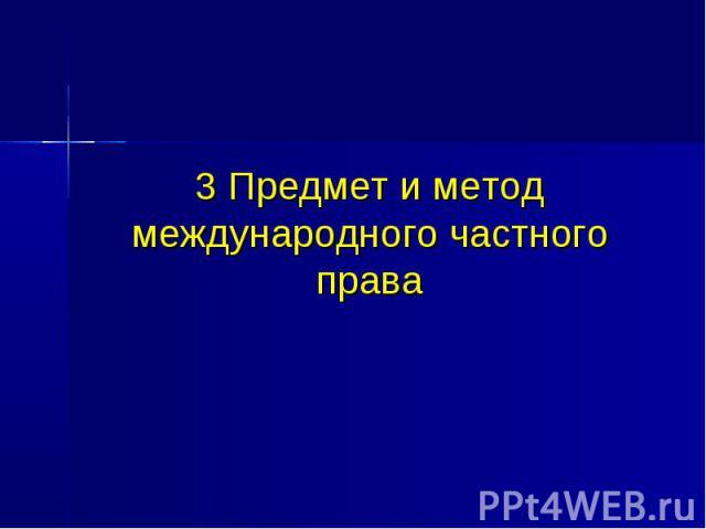 3 Предмет и метод международного частного права