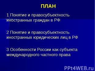ПЛАН 1 Понятие и правосубъектность иностранных граждан в РФ 2 Понятие и правосуб