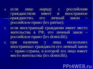если лицо наряду с российским гражданством имеет и иностранное гражданство, его