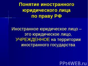 Понятие иностранного юридического лица по праву РФ Иностранное юридическое лицо