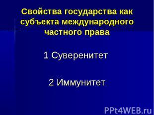 Свойства государства как субъекта международного частного права 1 Суверенитет 2