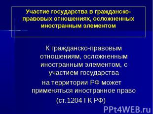 Участие государства в гражданско-правовых отношениях, осложненных иностранным эл