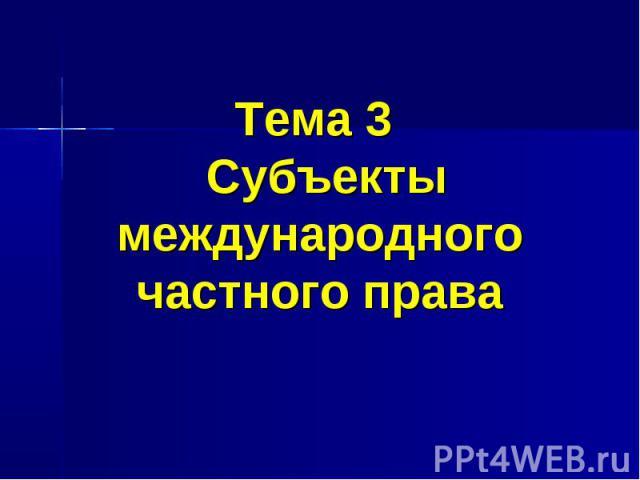 Тема 3 Субъекты международного частного права