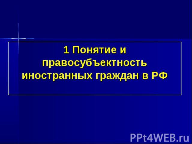 1 Понятие и правосубъектность иностранных граждан в РФ