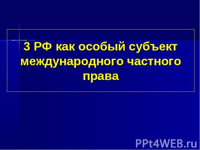 3 РФ как особый субъект международного частного права
