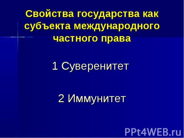 Свойства государства как субъекта международного частного права 1 Суверенитет 2 Иммунитет