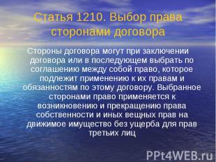 Статья 1210. Выбор права сторонами договора Стороны договора могут при заключени