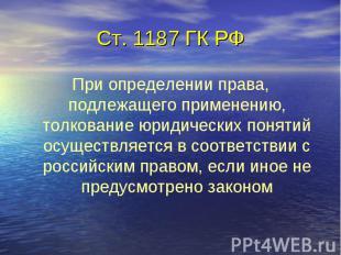 Ст. 1187 ГК РФ При определении права, подлежащего применению, толкование юридиче