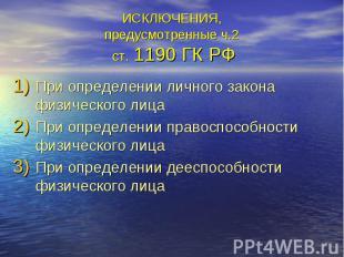 ИСКЛЮЧЕНИЯ, предусмотренные ч.2 ст. 1190 ГК РФ При определении личного закона фи