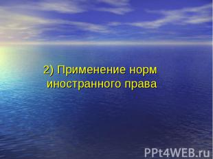 2) Применение норм иностранного права