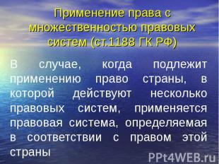 Применение права с множественностью правовых систем (ст.1188 ГК РФ) В случае, ко