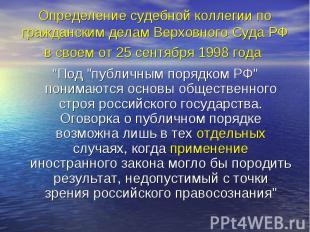 Определение судебной коллегии по гражданским делам Верховного Суда РФ в своем от
