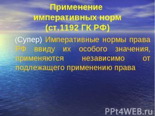 Применение императивных норм (ст.1192 ГК РФ) (Супер) Императивные нормы права РФ