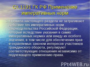 Ст.1191 ГК РФ Применение императивных норм 1. Правила настоящего раздела не затр