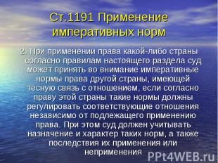Ст.1191 Применение императивных норм 2. При применении права какой-либо страны с