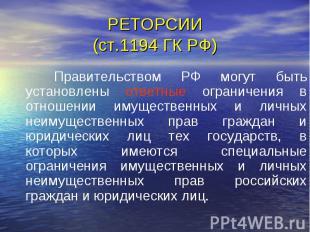 РЕТОРСИИ (ст.1194 ГК РФ) Правительством РФ могут быть установлены ответные огран