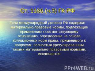 Ст. 1186 (ч.3) ГК РФ Если международный договор РФ содержит материально-правовые