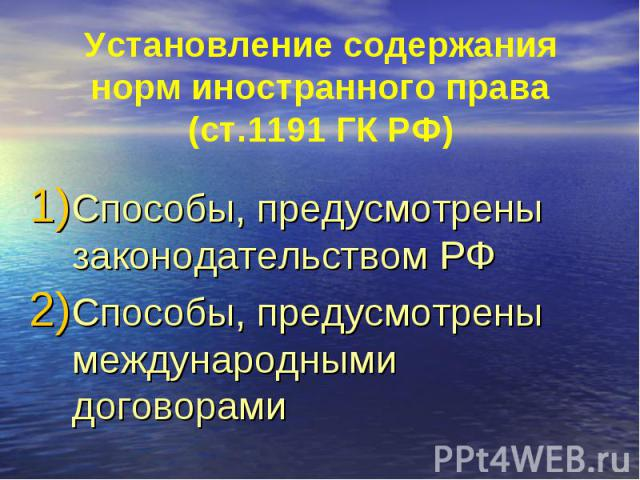 Установление содержания норм иностранного права (ст.1191 ГК РФ) Способы, предусмотрены законодательством РФ Способы, предусмотрены международными договорами