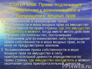 Статья 1206. Право, подлежащее применению к возникновению и прекращению вещных п