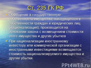 Ст. 235 ГК РФ Обращение в государственную собственность имущества, находящегося