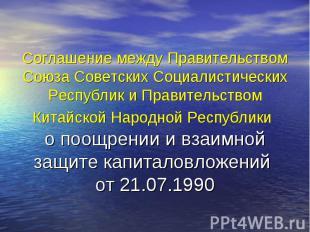 Соглашение между Правительством Союза Советских Социалистических Республик и Пра
