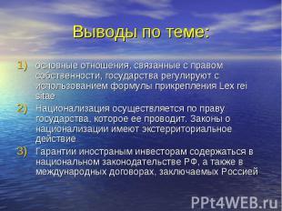 Выводы по теме: основные отношения, связанные с правом собственности, государств