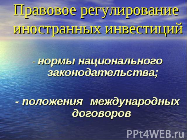 - нормы национального законодательства; - нормы национального законодательства; - положения международных договоров