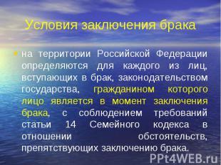 Условия заключения брака на территории Российской Федерации определяются для каж