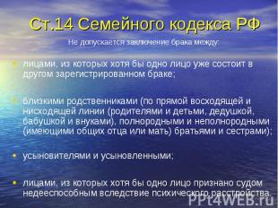 Ст.14 Семейного кодекса РФ Не допускается заключение брака между: лицами, из кот